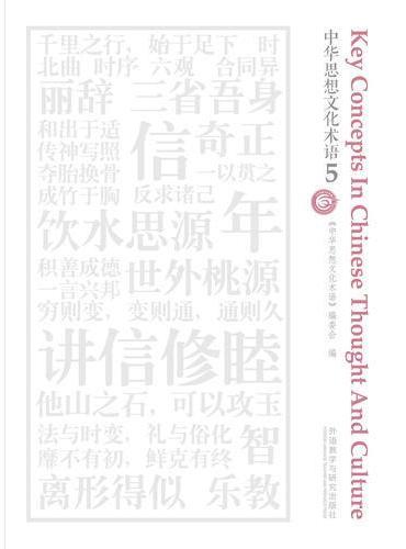 中华思想文化术语(5)