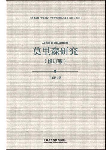 莫里森研究(修订版)