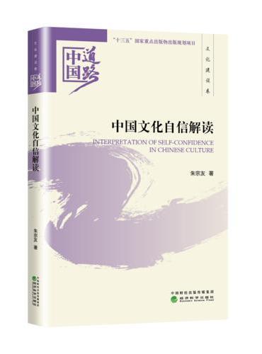 中国文化自信解读——文化建设卷
