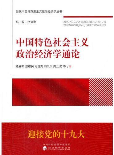 中国特色社会主义政治经济学通论