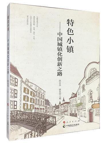 特色小镇——中国城镇化创新之路