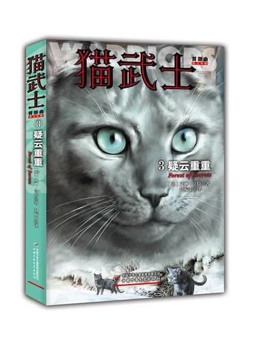 猫武士首部曲(3)——疑云重重