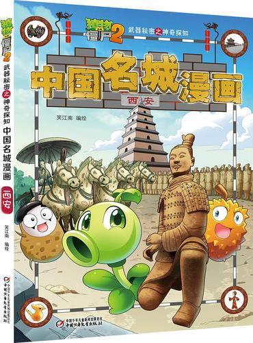 植物大战僵尸2武器秘密之中国名城漫画·西安