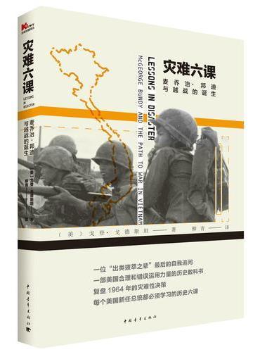 灾难六课:麦乔治·邦迪与越战的诞生