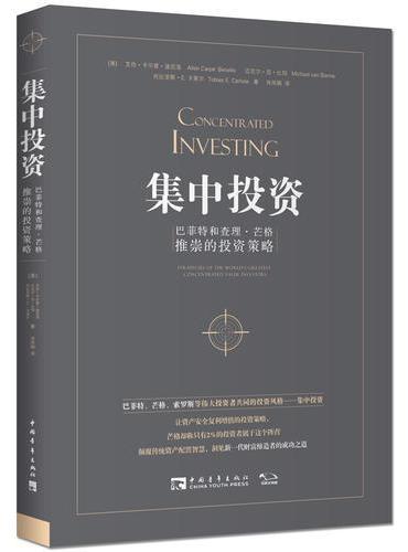 集中投资:巴菲特和查理·芒格推崇的投资策略