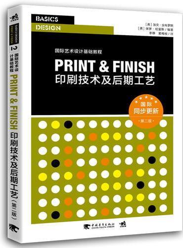 国际艺术设计基础教程:印刷技术及后期工艺