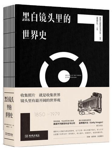 黑白镜头里的世界史(1850~1979)