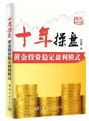 十年操盘 黄金投资稳定盈利模式