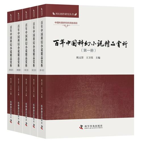 百年中国科幻小说精品赏析