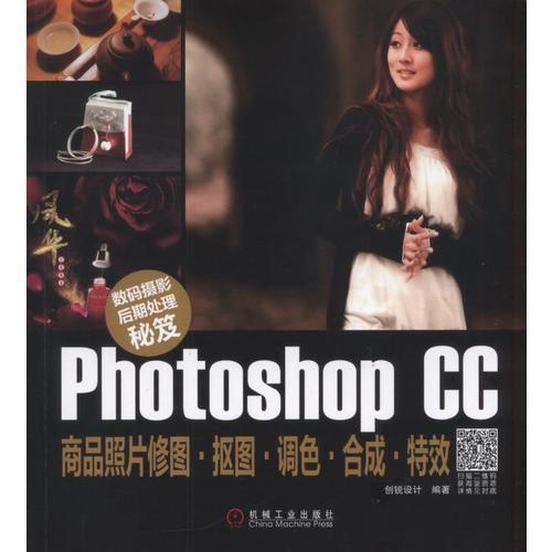数码摄影后期处理秘笈:Photoshop CC商品照片修图·抠图·调色·合成·特效
