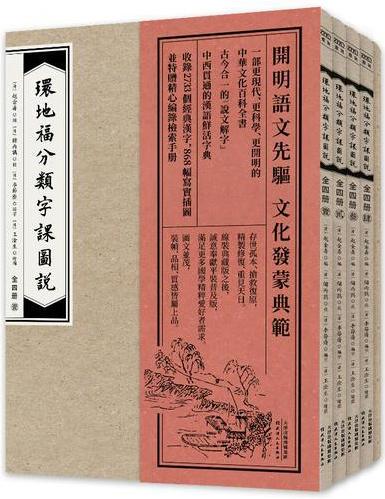 环地福分类字课图说(普及版)全四册 赠检索手册(中西兼容、今古合一的文化百科全书)