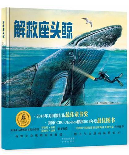 解救座头鲸(原名: Trapped!A Whale's Rescue)