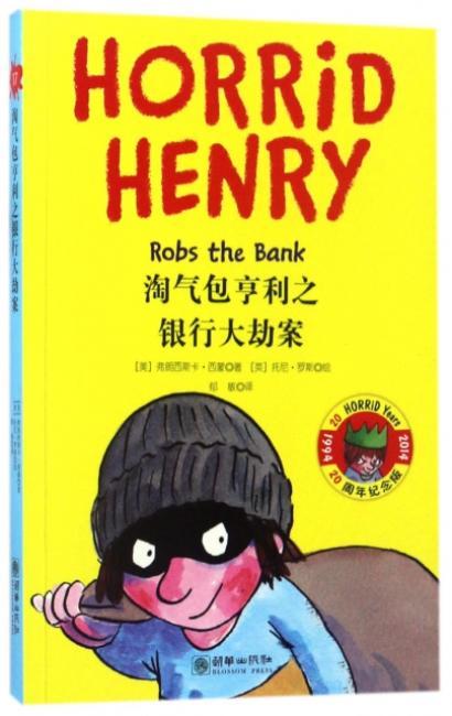 淘气包亨利(第三辑共7册)