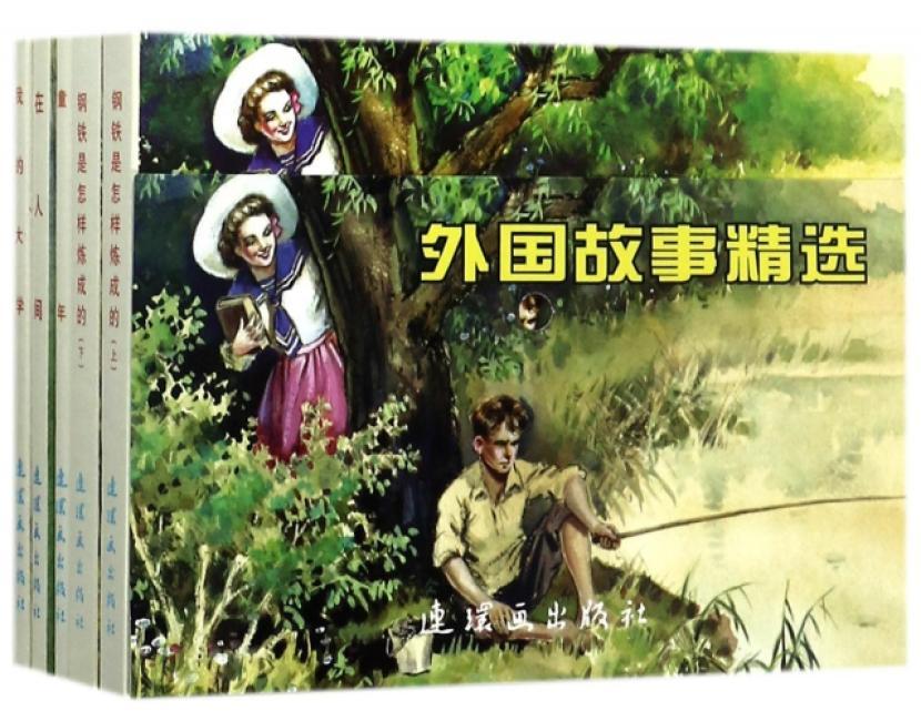 中国连环画经典故事系列:外国故事精选(套装共5册)