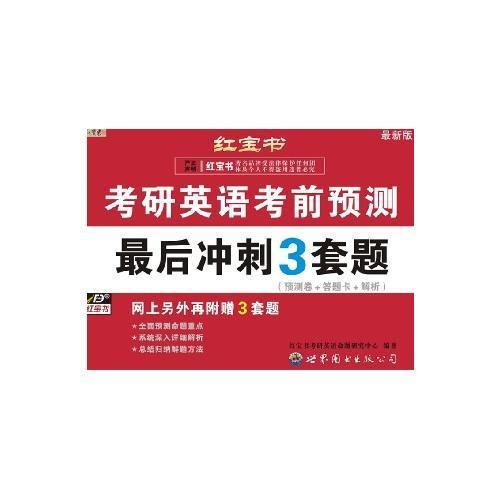 红宝书·(2018版) 考研英语考前预测·最后冲刺3套题 (预测卷+答题卡+解析+网上再附赠3套题)