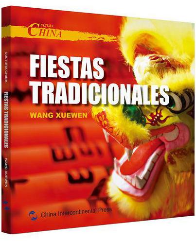 中国文化系列丛书:中国文化·节日(西)