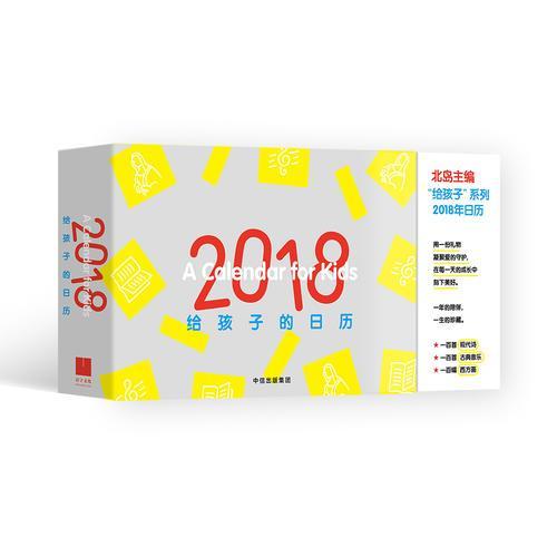 给孩子的日历·2018