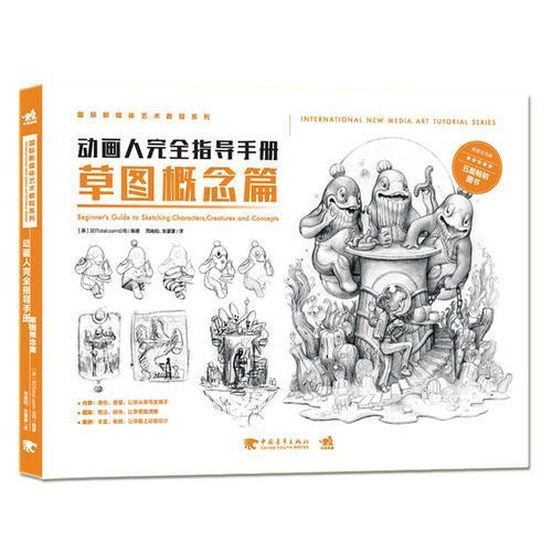 国际新媒体艺术教程系列:动画人完全指导手册--草图概念篇