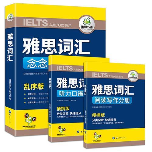 雅思词汇念念不忘 乱序版+便携版听力口语阅读写作分类英语词汇 华研外语