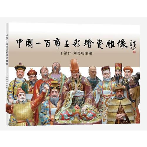 中国一百帝王彩绘瓷雕像