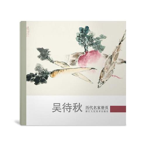 历代名家册页:吴待秋