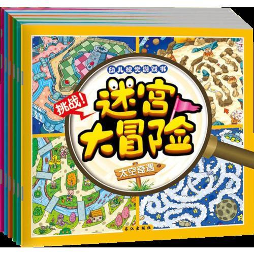 迷宫大冒险(6册)