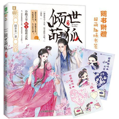 意林:意林幻青春系列--倾世萌狐2