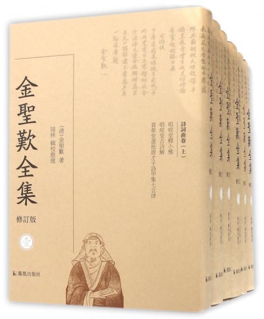 金圣叹全集(全6册)修订新版