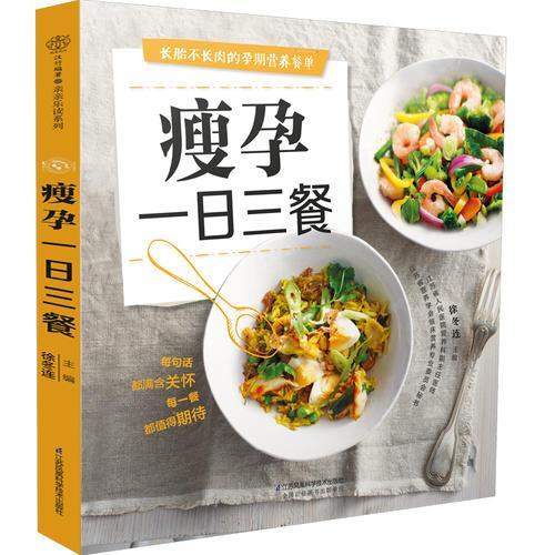 瘦孕一日三餐(汉竹)