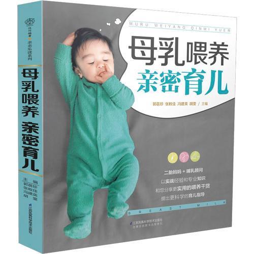 母乳喂养 亲密育儿(汉竹)