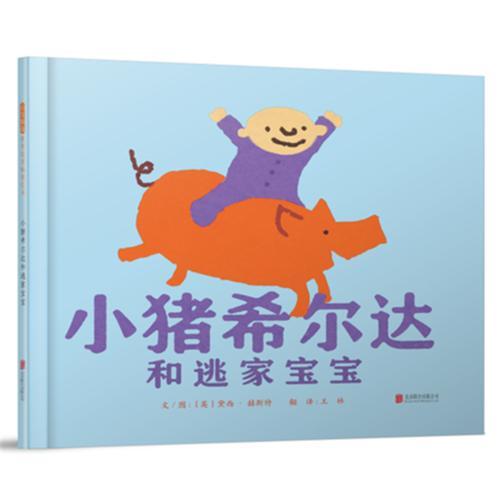 小猪希尔达和逃家宝宝——(启发童书馆)