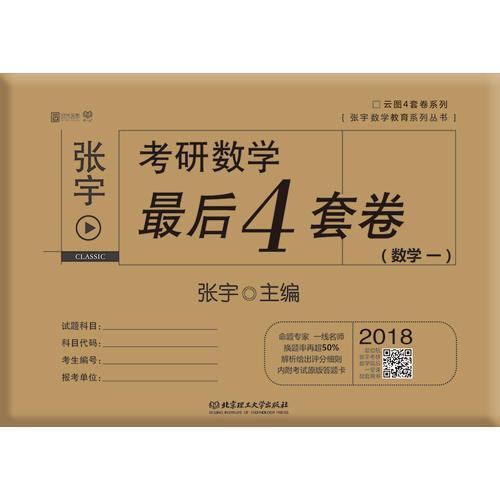 2018张宇考研数学最后4套卷(数学一)