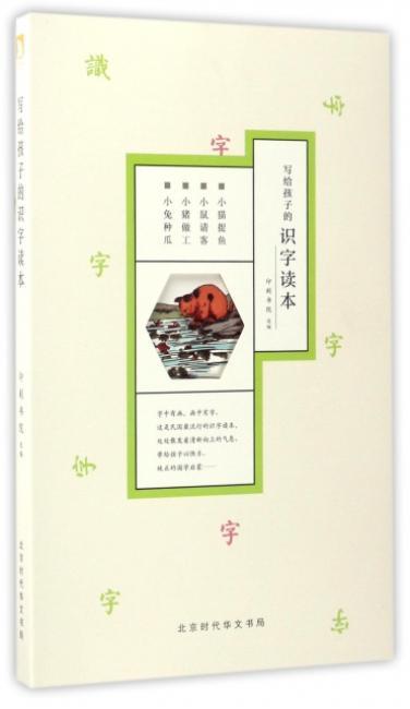 写给孩子的识字读本(全4册)