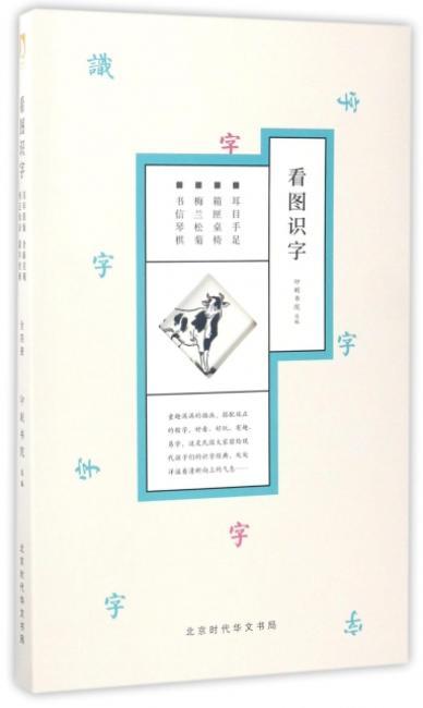 看图识字(全4册):耳目手足/箱匣桌椅/梅兰松菊/书信琴棋