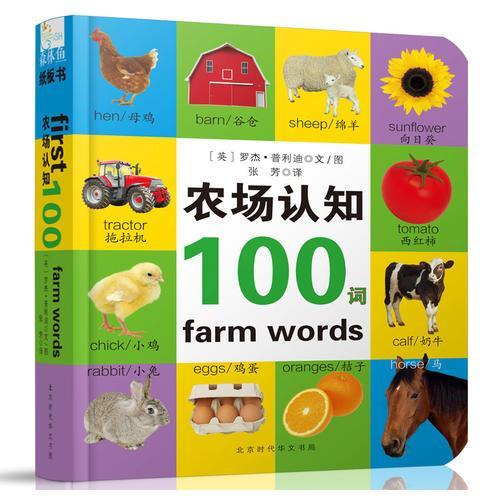 启蒙认知100词系列:农场认知100词