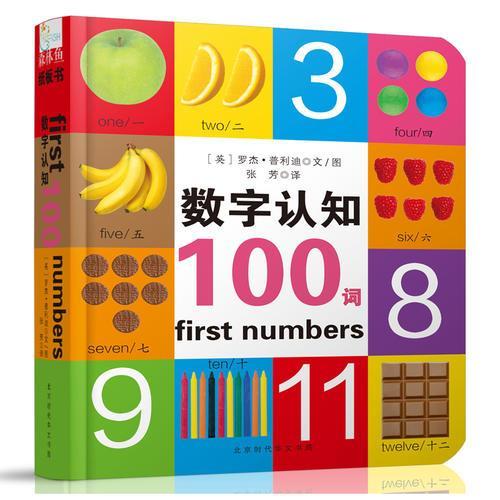 启蒙认知100词系列:数字认知100词