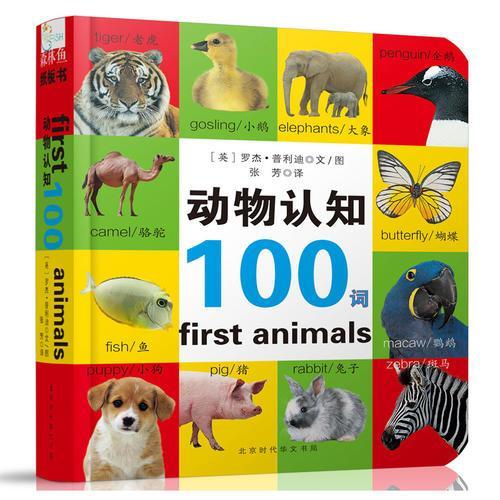 启蒙认知100词系列:动物认知100词
