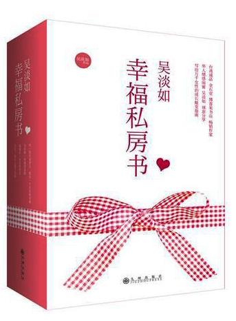 吴淡如幸福私房书(套装共3册)