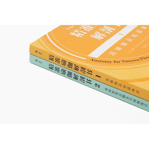 精准瑜伽解剖书:流瑜伽及站姿体式+身体前弯及髋关节伸展体式(套装共2册)