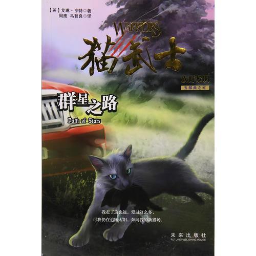 猫武士一、二、三、四、五部曲(全套30册)厚赠更新版