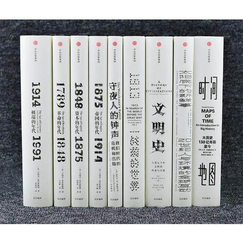 见识丛书(套装1-9册)