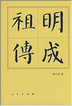 明成祖传(修订本)