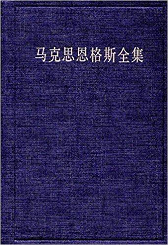 马克思恩格斯全集(第四十二卷)