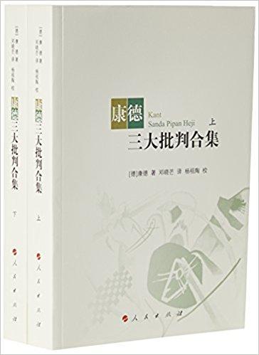 康德三大批判合集(套装共2册)