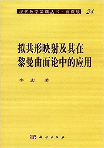 拟共形映射及其在黎曼曲面论中的应用(典藏版)