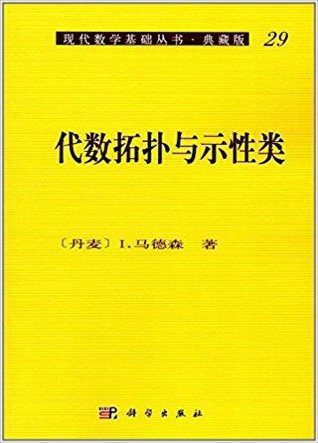 代数拓扑与示性类(典藏版)