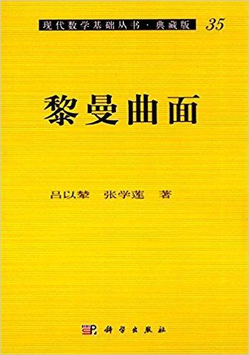 黎曼曲面(典藏版)