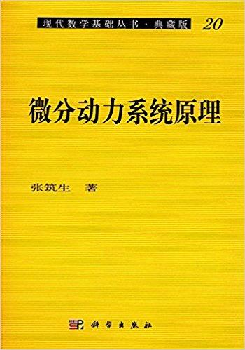 微分动力系统原理(典藏版)
