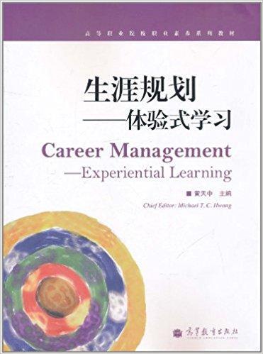 生涯规划:体验式学习