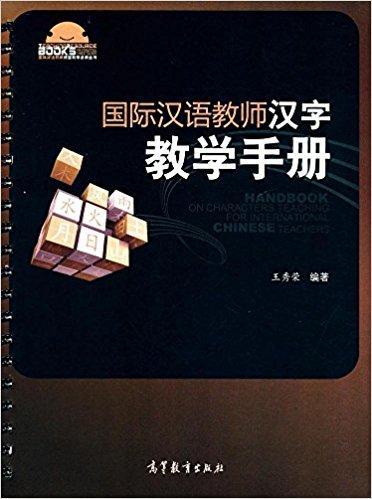国际汉语教师汉字教学手册